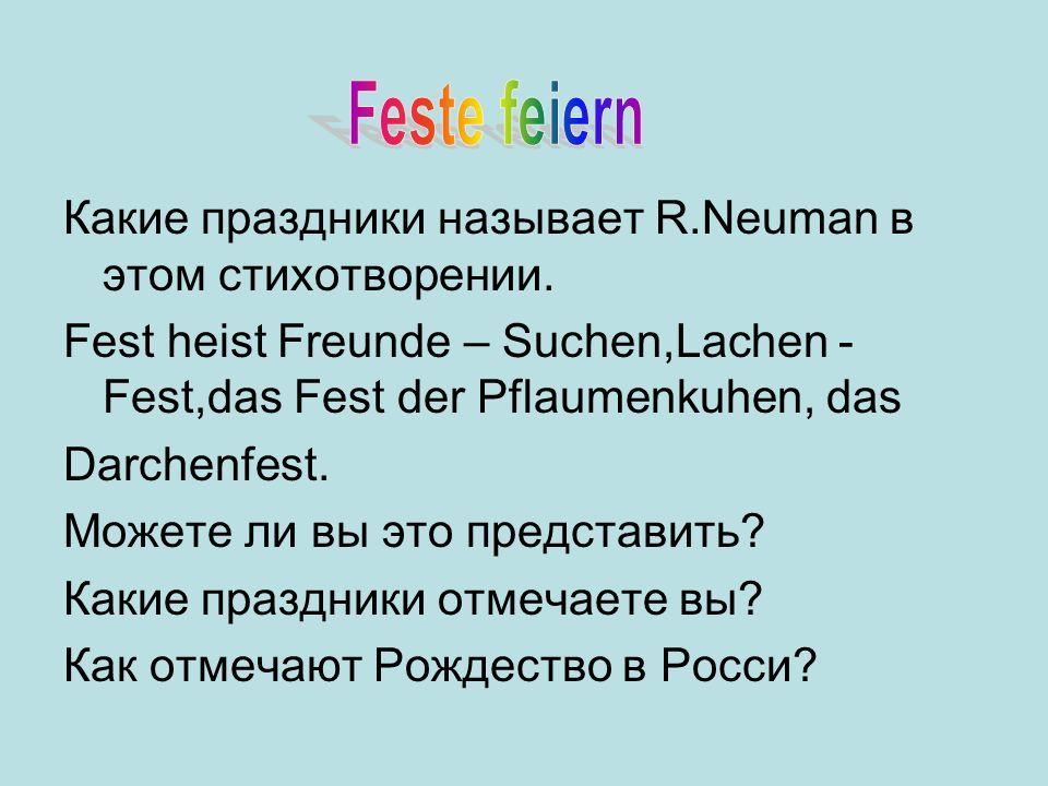 Какие праздники называет R.Neuman в этом стихотворении.
