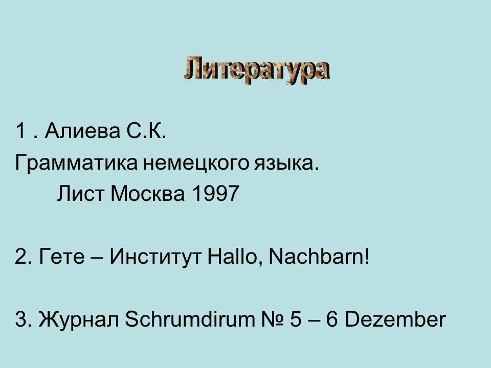1. Алиева С.К. Грамматика немецкого языка. Лист Москва 1997 2.