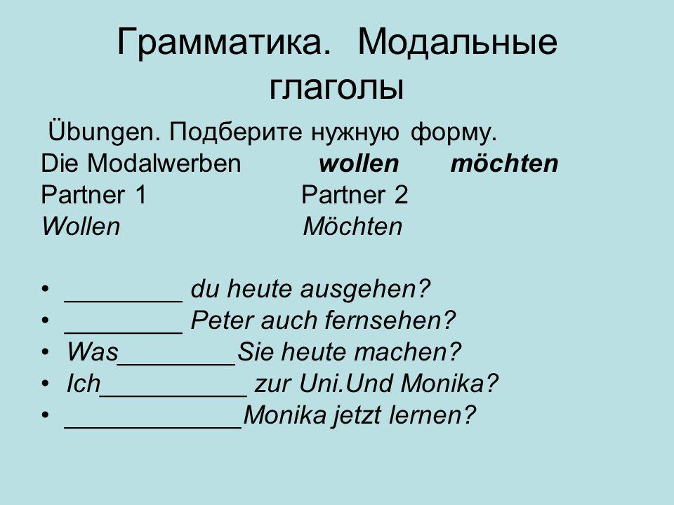 Грамматика. Модальные глаголы Übungen. Подберите нужную форму.