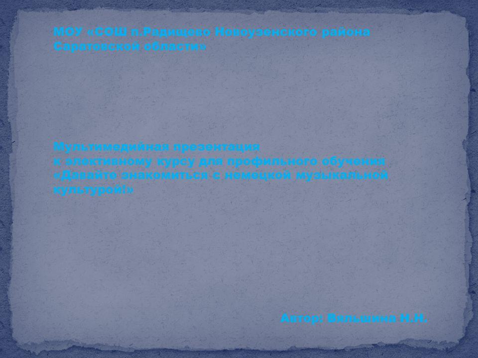 МОУ «СОШ п.Радищево Новоузенского района Саратовской области» Мультимедийная презентация к элективному курсу для профильного обучения «Давайте знакоми