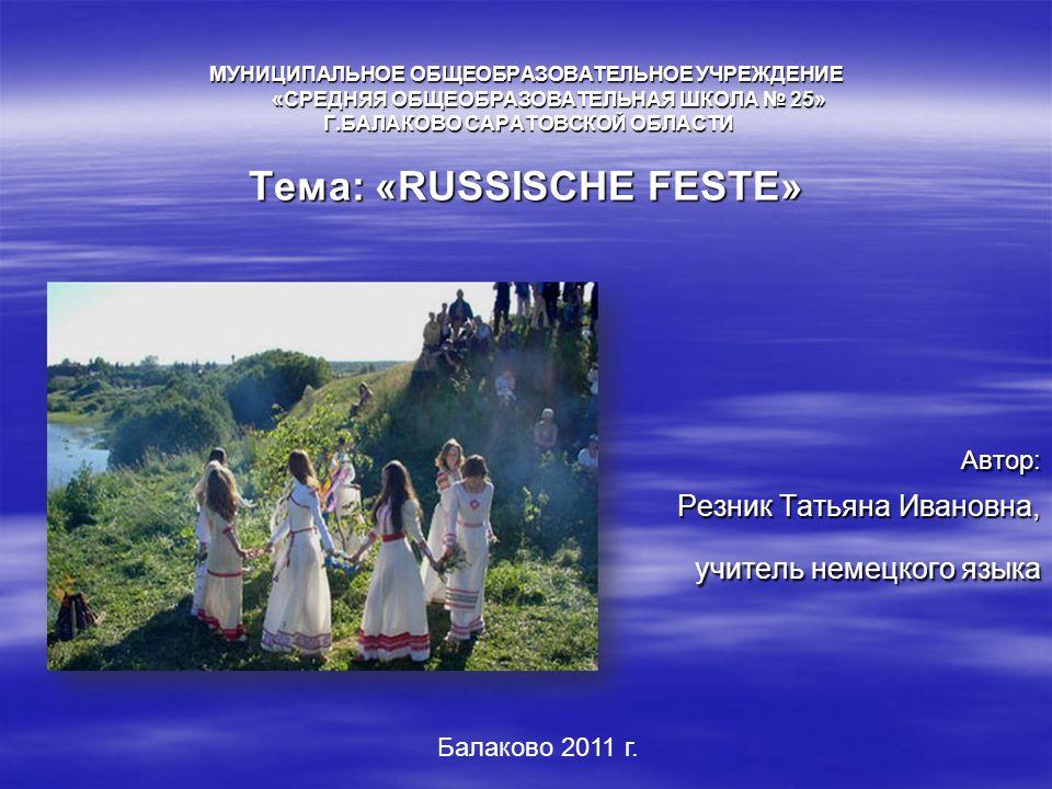 Das russische Wort Fest stammt vom Begriff müßig, nutzlos und bedeutet den Tag, der nicht mit der Arbeit gefühlt wird.