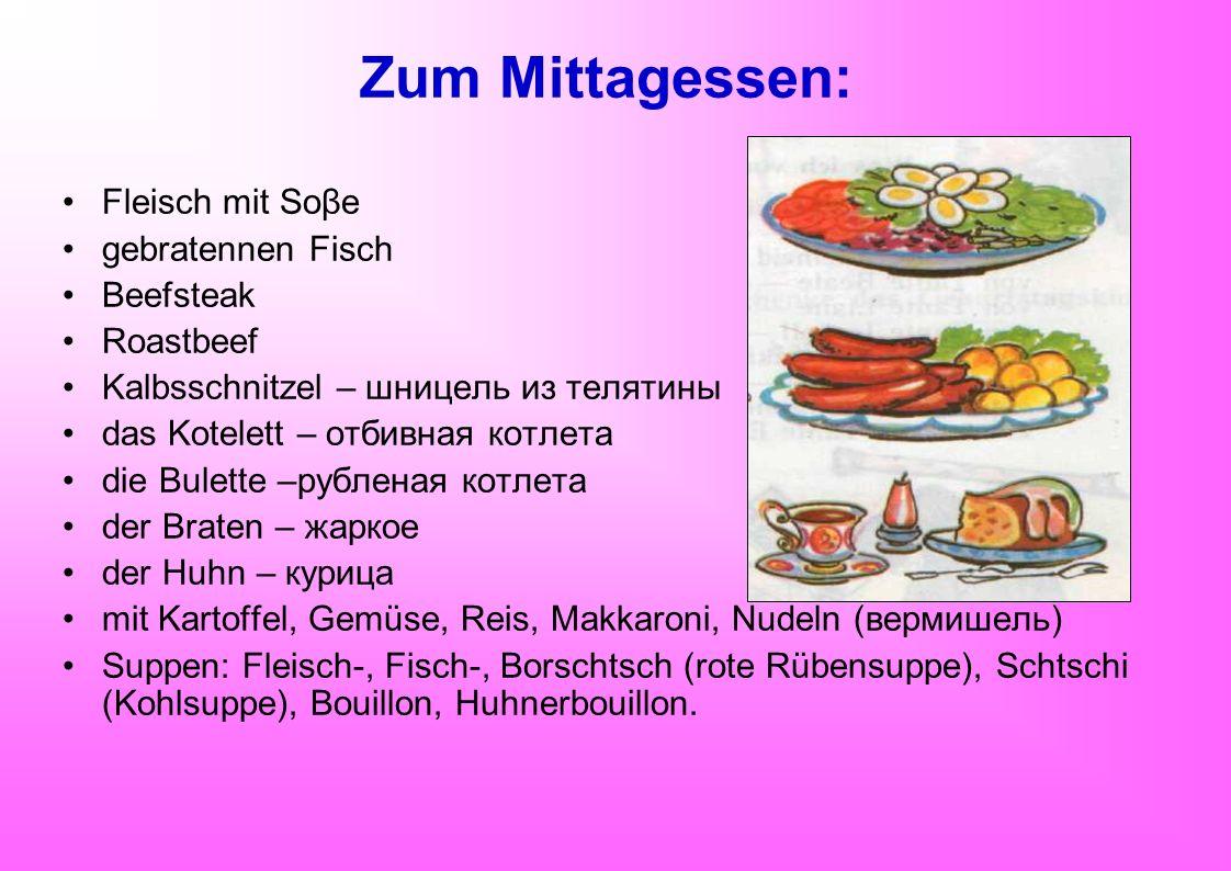 Zum Mittagessen: Fleisch mit Soβe gebratennen Fisch Beefsteak Roastbeef Kalbsschnitzel – шницель из телятины das Kotelett – отбивная котлета die Bulet