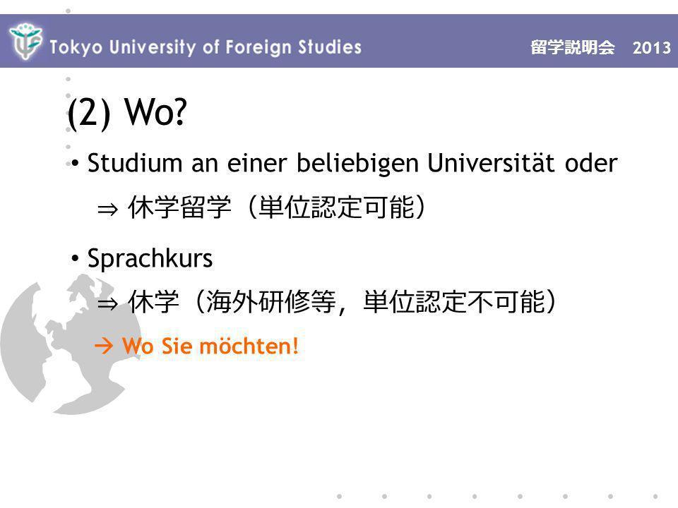 (2) Wo Studium an einer beliebigen Universität oder Sprachkurs Wo Sie möchten!