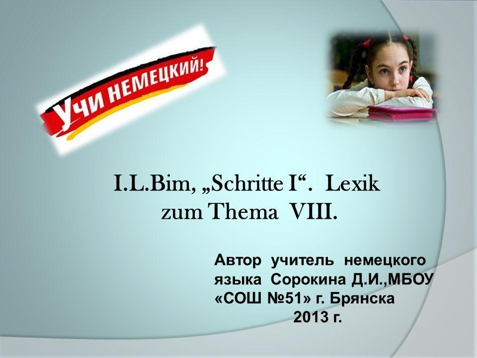 Автор учитель немецкого языка Сорокина Д.И.,МБОУ «СОШ 51» г.