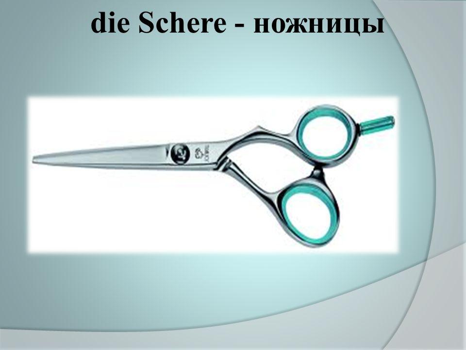 die Schere - ножницы