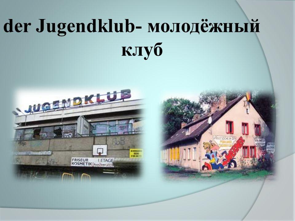 der Jugendklub- молодёжный клуб