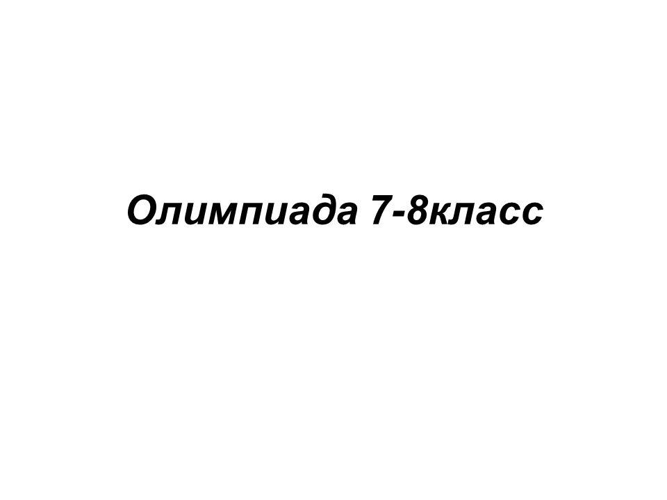 Олимпиада 7-8класс