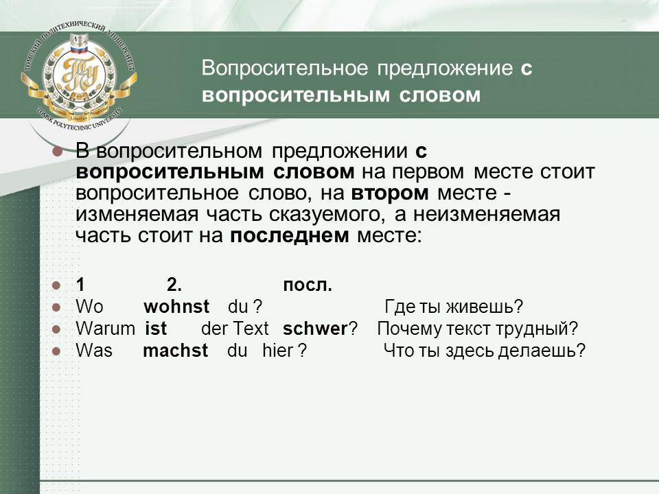 Вопросительное предложение с вопросительным словом В вопросительном предложении с вопросительным словом на первом месте стоит вопросительное слово, на