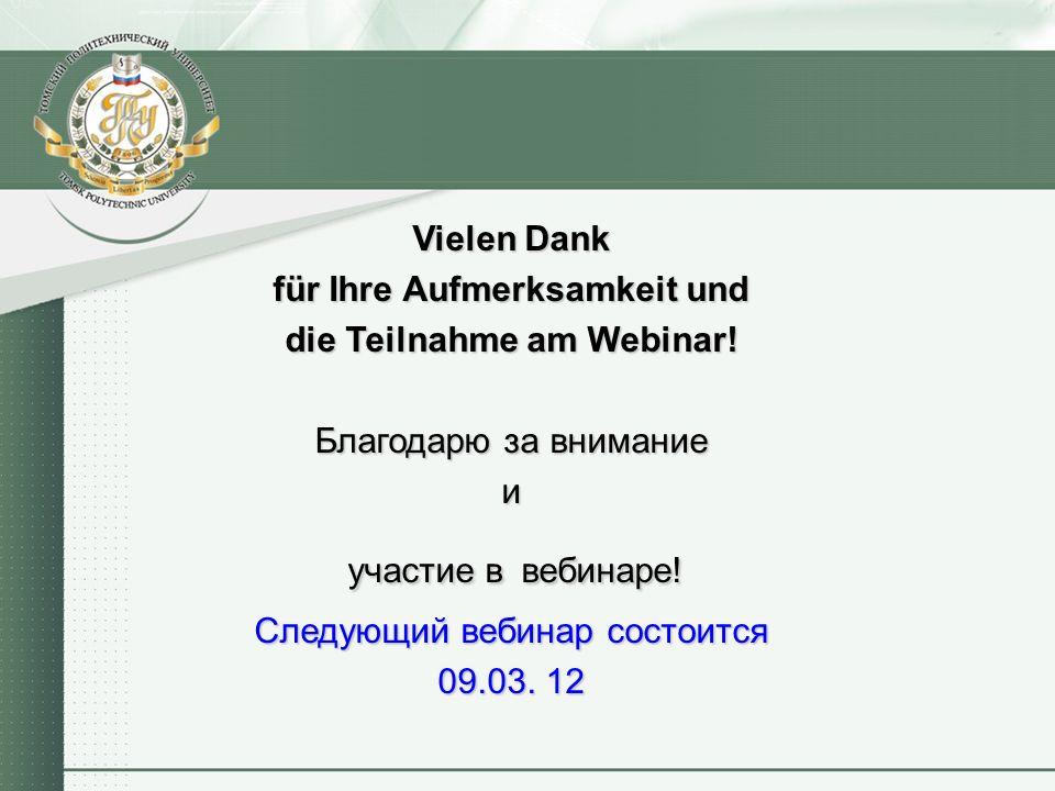 Vielen Dank für Ihre Aufmerksamkeit und die Teilnahme am Webinar! Благодарю за внимание и участие в вебинаре! Следующий вебинар состоится 09.03. 12
