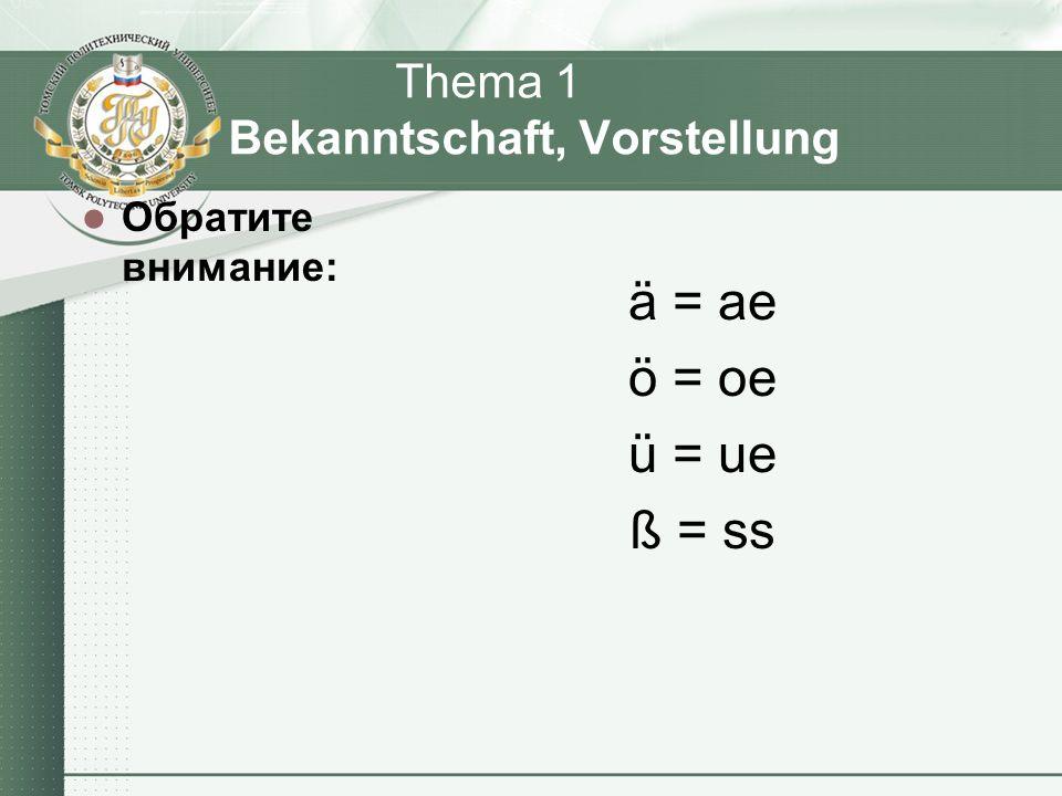Переведите на немецкий вопросительные предложения: Ты изучаешь немецкий.