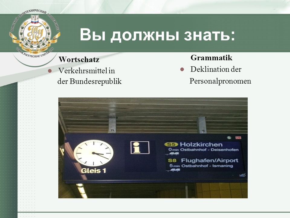 Вы должны знать: Wortschatz Verkehrsmittel in der Bundesrepublik Grammatik Deklination der Personalpronomen