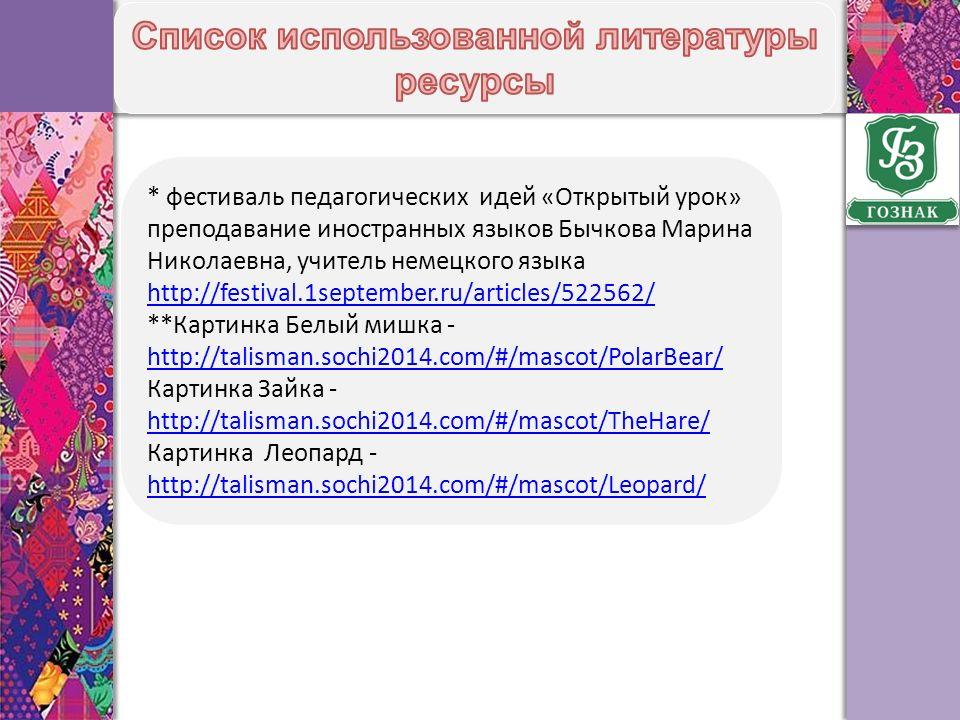 * фестиваль педагогических идей «Открытый урок» преподавание иностранных языков Бычкова Марина Николаевна, учитель немецкого языка http://festival.1september.ru/articles/522562/ http://festival.1september.ru/articles/522562/ **Картинка Белый мишка - http://talisman.sochi2014.com/#/mascot/PolarBear/ http://talisman.sochi2014.com/#/mascot/PolarBear/ Картинка Зайка - http://talisman.sochi2014.com/#/mascot/TheHare/ http://talisman.sochi2014.com/#/mascot/TheHare/ Картинка Леопард - http://talisman.sochi2014.com/#/mascot/Leopard/ http://talisman.sochi2014.com/#/mascot/Leopard/