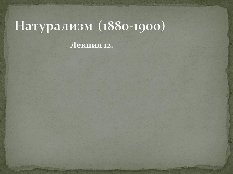 Symbolhaft-naturalistische Novelle 1888 von Gerhart Hauptmann