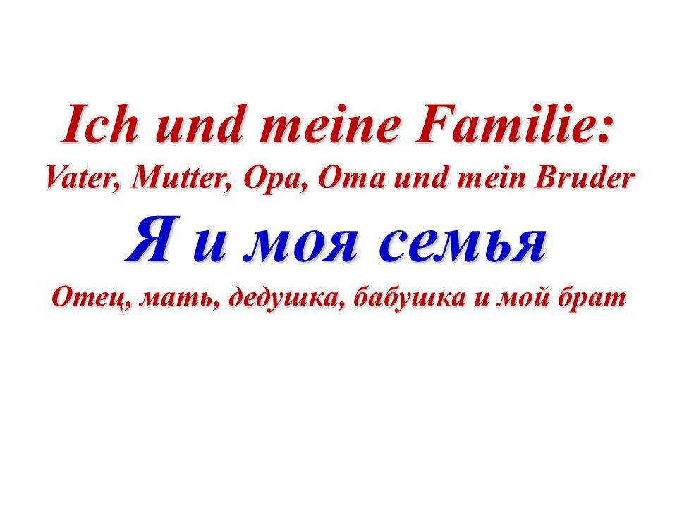 Ich und meine Familie: Vater, Mutter, Opa, Oma und mein Bruder Я и моя семья Отец, мать, дедушка, бабушка и мой брат