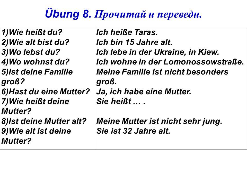 Когда говорят о возрасте, немцы не употребляют слова «Мне (тебе, ему) 9 лет». Они говорят: «Я (он, она) 9-летний». Ich bin 9 Jahre alt. Er ist 9 Jahre