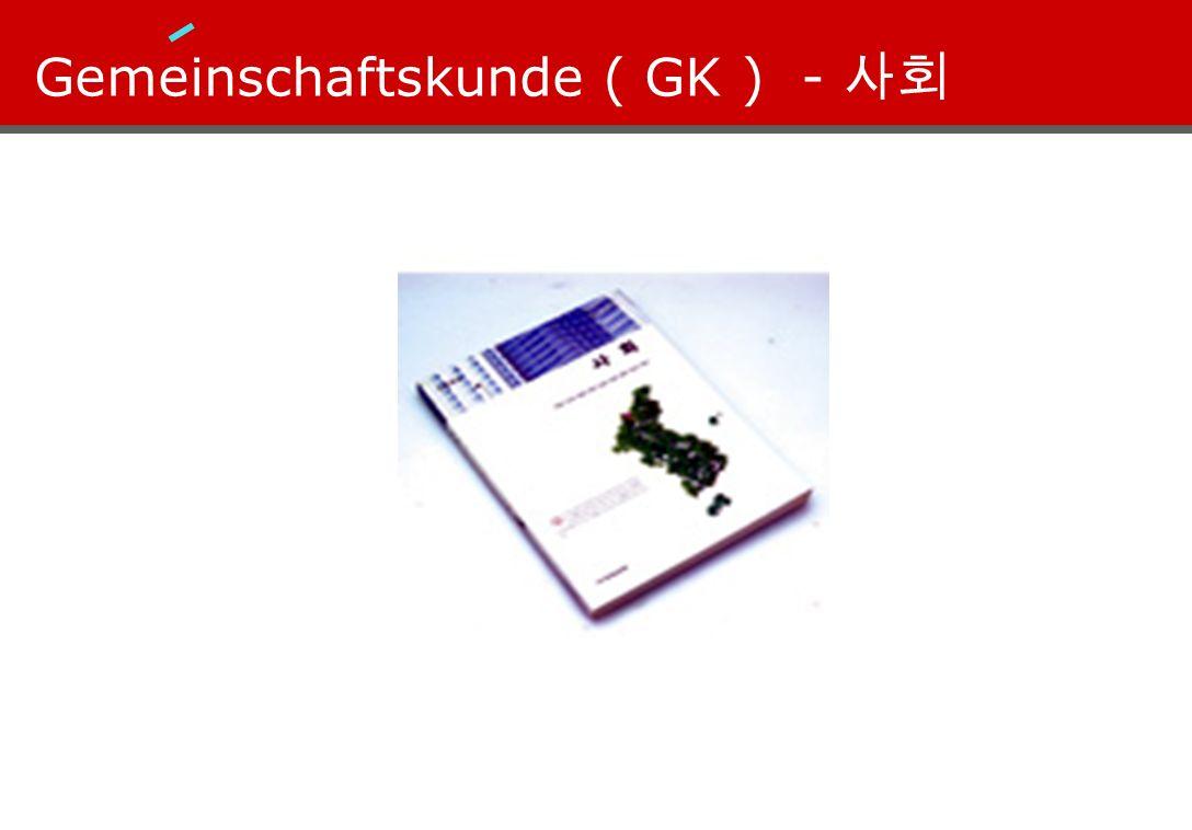 Gemeinschaftskunde ( GK ) -