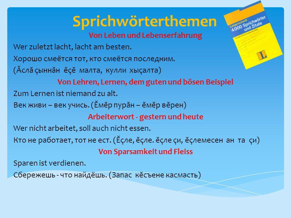 Sprichwörterthemen Von Leben und Lebenserfahrung Wer zuletzt lacht, lacht am besten. Хорошо смеётся тот, кто смеётся последним. (Ăсл ă çынн ă н ĕçĕ ма
