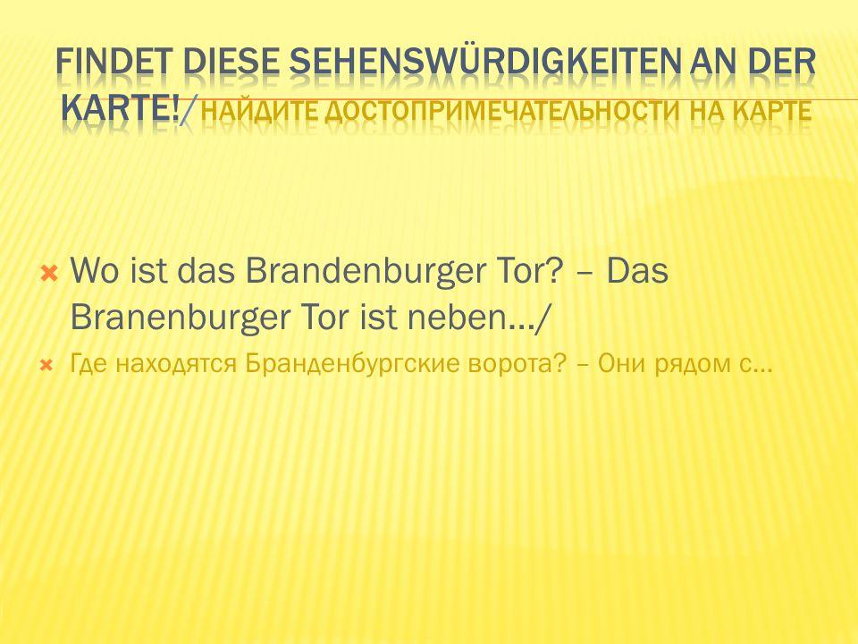 Wo ist das Brandenburger Tor? – Das Branenburger Tor ist neben…/ Где находятся Бранденбургские ворота? – Они рядом с…