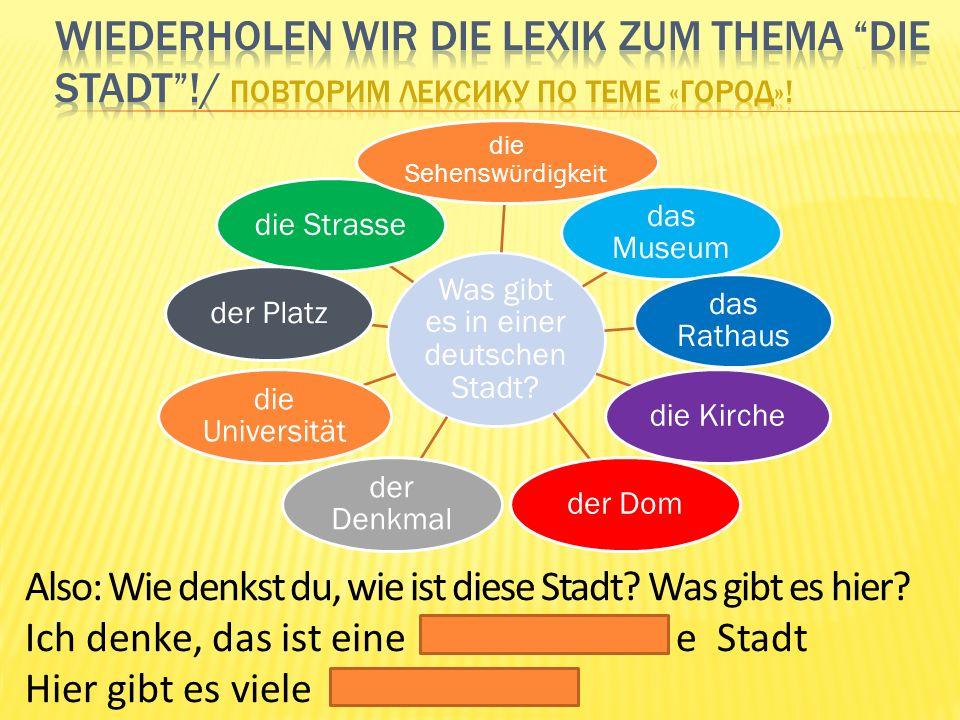 Was gibt es in einer deutschen Stadt? die Strasse das Museum das Rathaus die Kircheder Dom der Denkmal die Universität der Platz die Sehensw ürdigkeit
