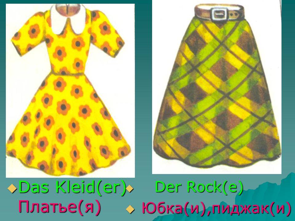 Das Kleid(er) Платье(я) Das Kleid(er) Платье(я) Der Rock(e) Der Rock(e) Юбка(и),пиджак(и) Юбка(и),пиджак(и)