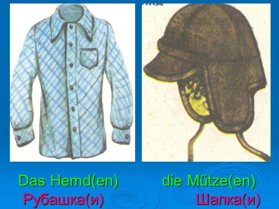 Das Hemd(en) die Műtze(en) Рубашка(и) Шапка(и)
