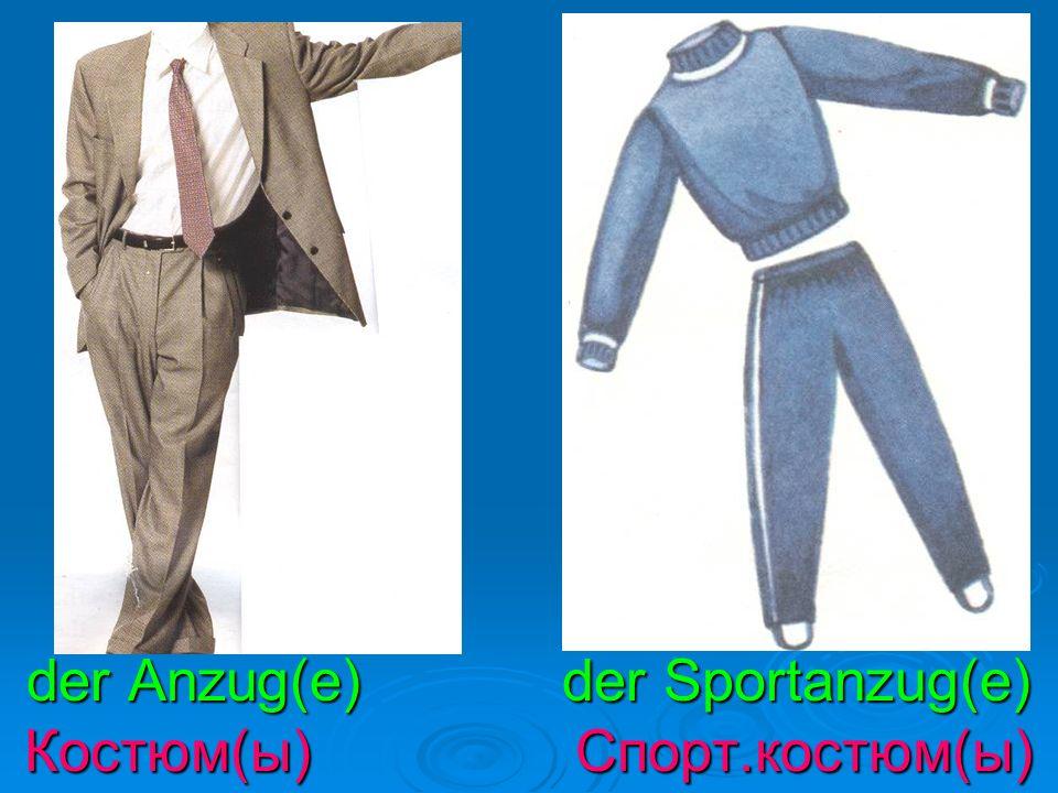 der Mantel der Regenmantel Пальто Плащ