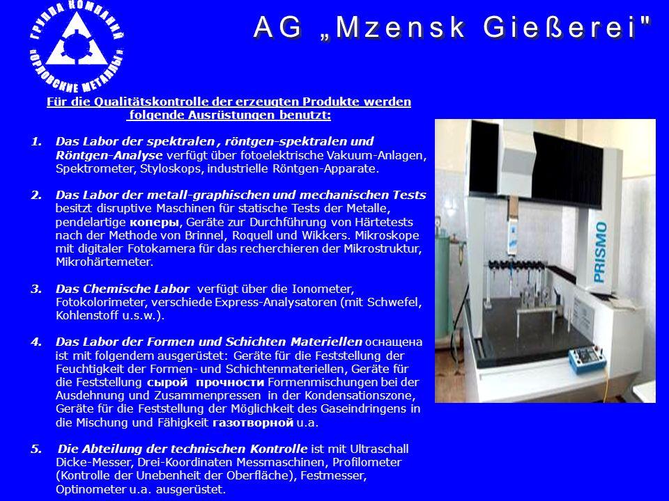 Für die Qualitätskontrolle der erzeugten Produkte werden folgende Ausrüstungen benutzt: 1.Das Labor der spektralen, röntgen-spektralen und Röntgen-Ana