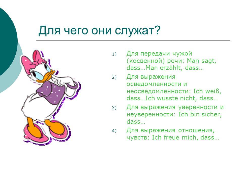 Для чего они служат? 1) Для передачи чужой (косвенной) речи: Man sagt, dass…Man erzählt, dass… 2) Для выражения осведомленности и неосведомленности: I