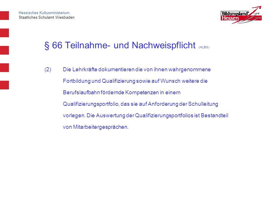 Hessisches Kultusministerium Staatliches Schulamt Wiesbaden § 67 Fortbildungsplan der Schule (HLBG) (1)Die Schule legt als Teil des Schulprogramms in einem Fortbildungsplan die schulbezogenen Qualifizierungsanforderungen fest.
