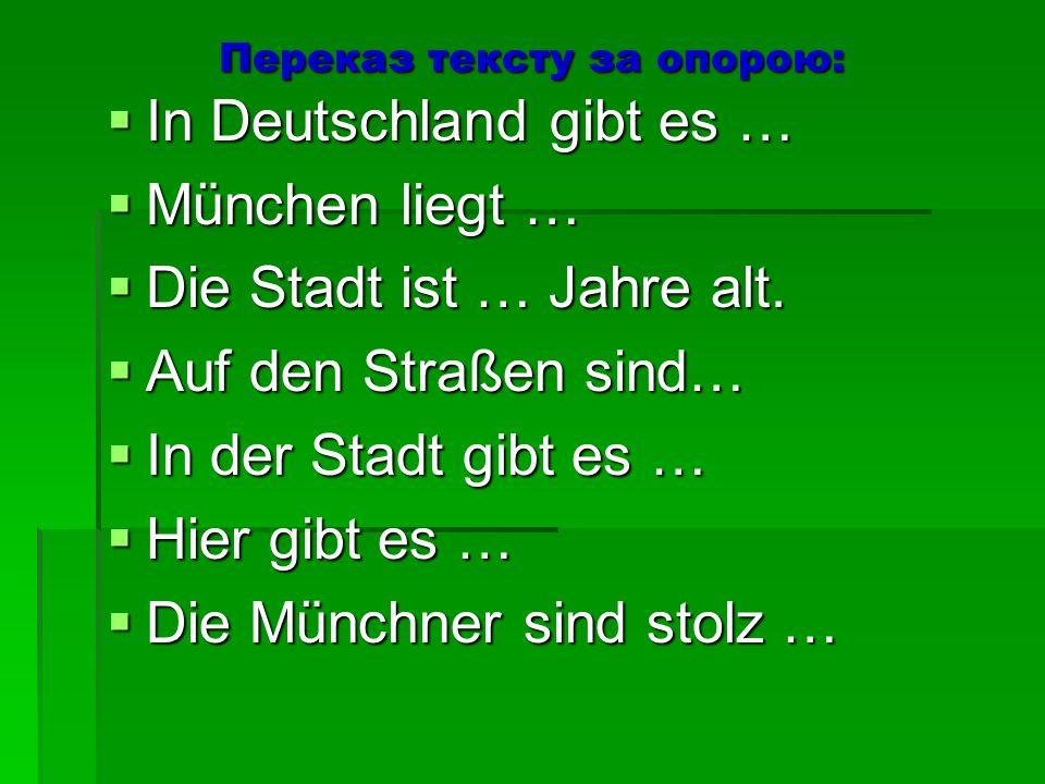 Переказ тексту за опорою: In Deutschland gibt es … In Deutschland gibt es … München liegt … München liegt … Die Stadt ist … Jahre alt. Die Stadt ist …