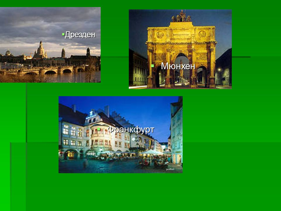Мюнхен Мюнхен Мюнхен Франкфурт Франкфурт Дрезден Дрезден