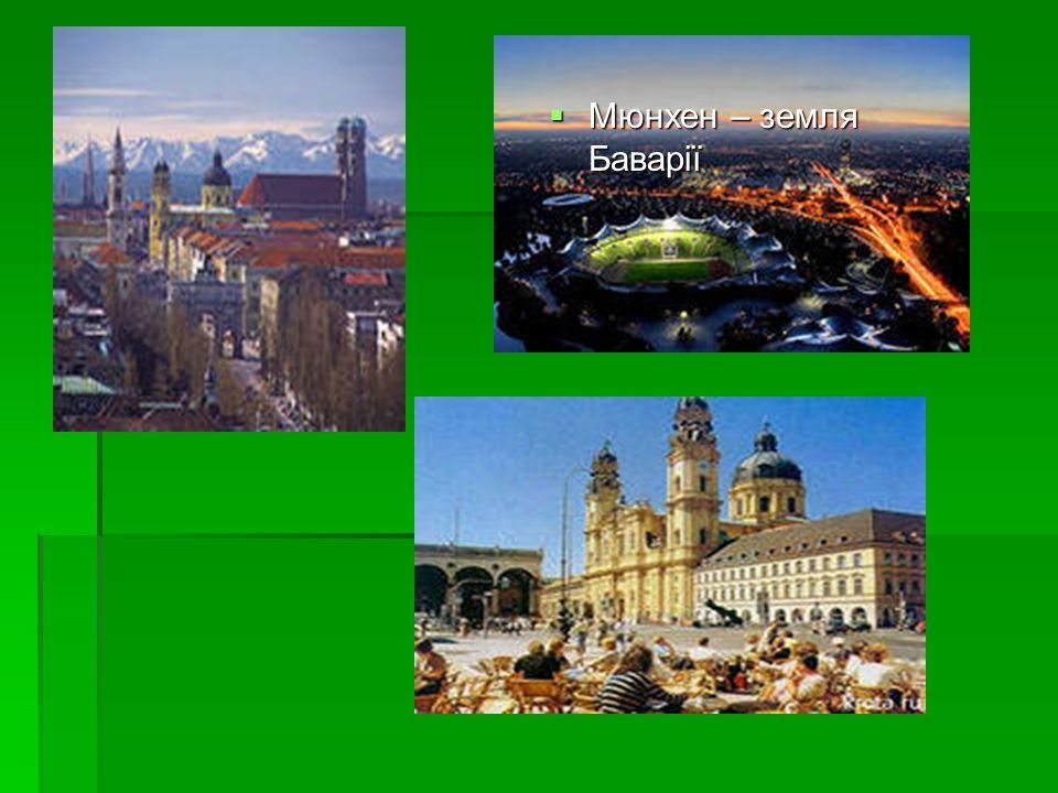 Мюнхен – земля Баварії Мюнхен – земля Баварії