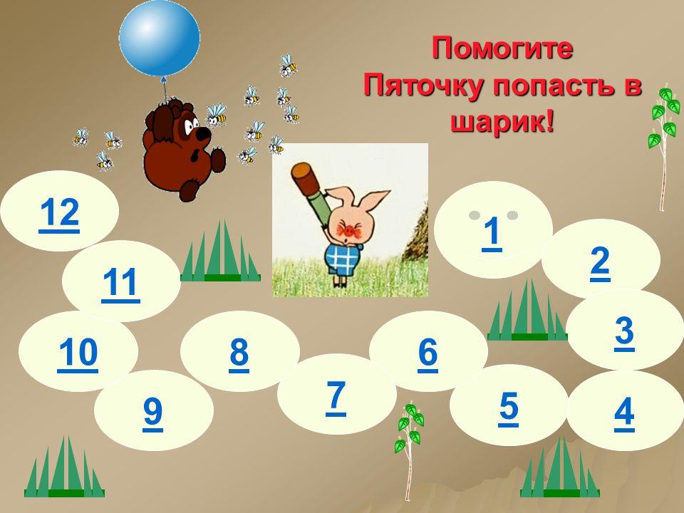 1 2 3 4 5 6 7 8 9 10 11 12Помогите Пяточку попасть в шарик!