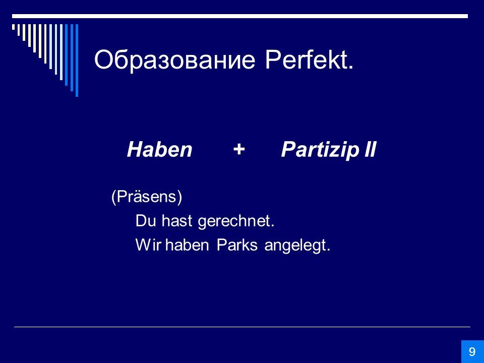 Место Perfekt в предложении.