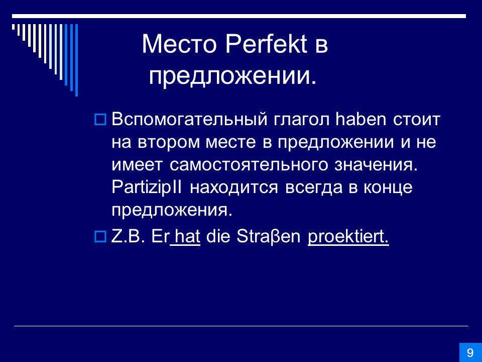 Образование Partizip II причастие прошедшего времени.