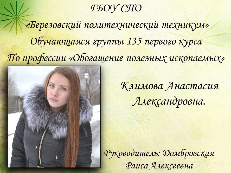 Климова Анастасия Александровна.