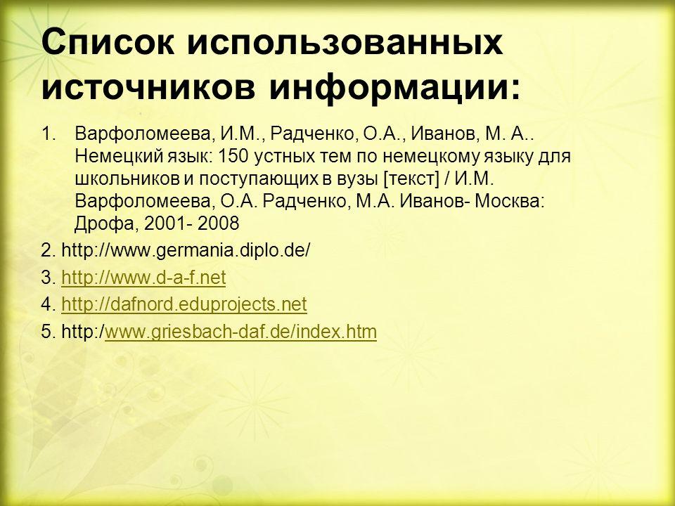 Список использованных источников информации: 1.Варфоломеева, И.М., Радченко, О.А., Иванов, М.