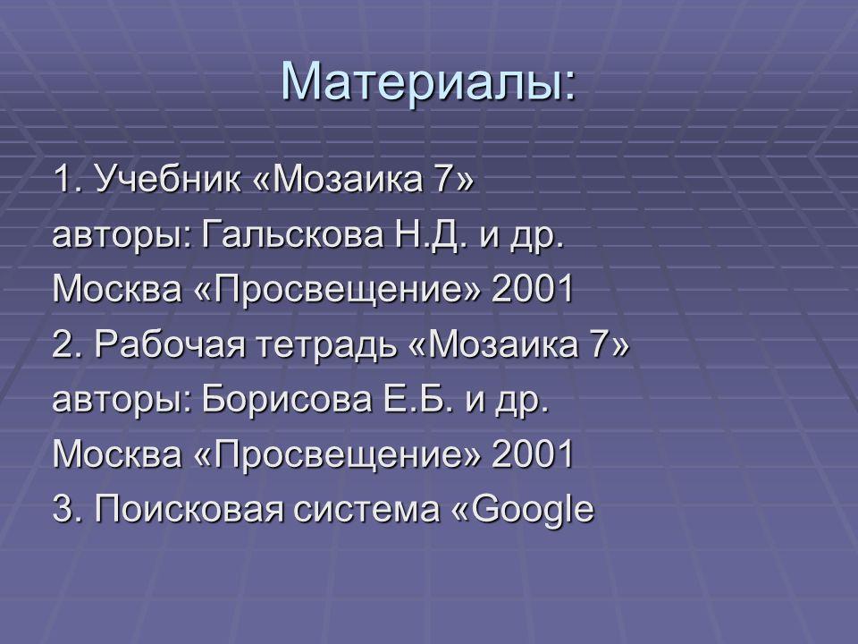 Материалы: 1.Учебник «Мозаика 7» авторы: Гальскова Н.Д.