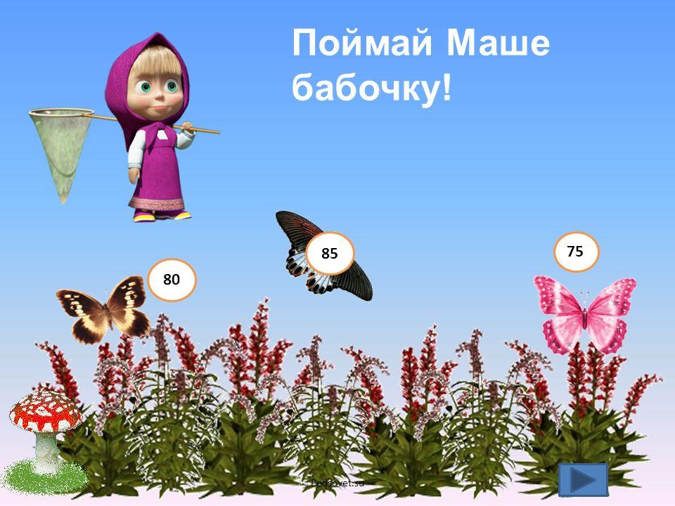 Поймай Маше бабочку! 80 75 85 Pedsovet.su
