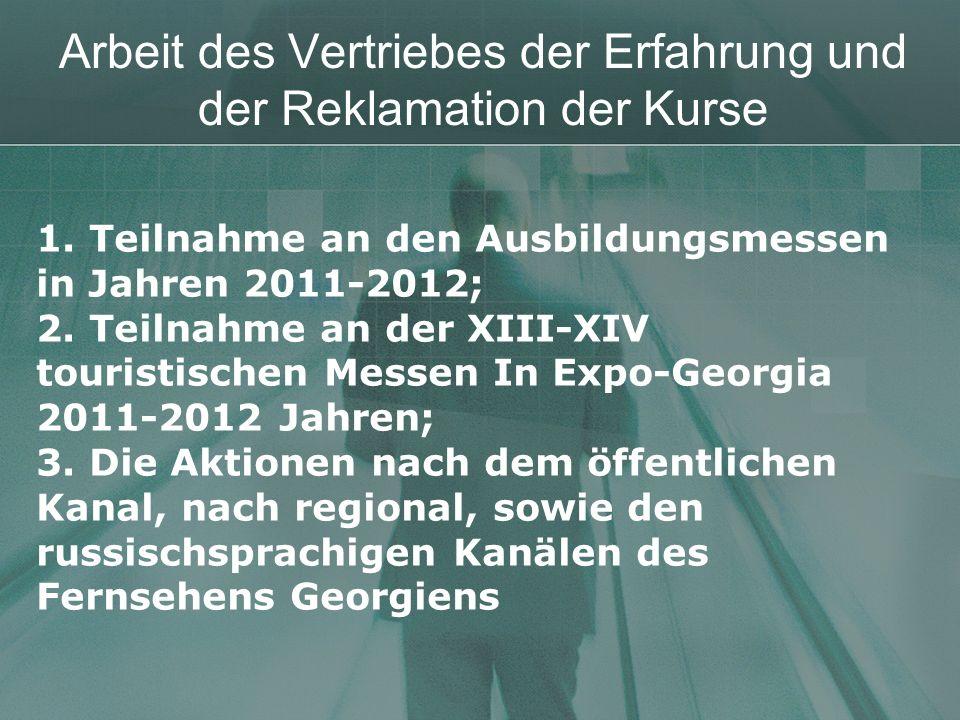 Arbeit des Vertriebes der Erfahrung und der Reklamation der Kurse 1.