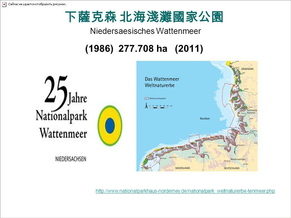 http://www.nationalpark-wattenmeer.de/nds Jana Lacina UNESCO (1992) (1992 UNESCO- Weltnaturerbe Zum Biospaerenreservat
