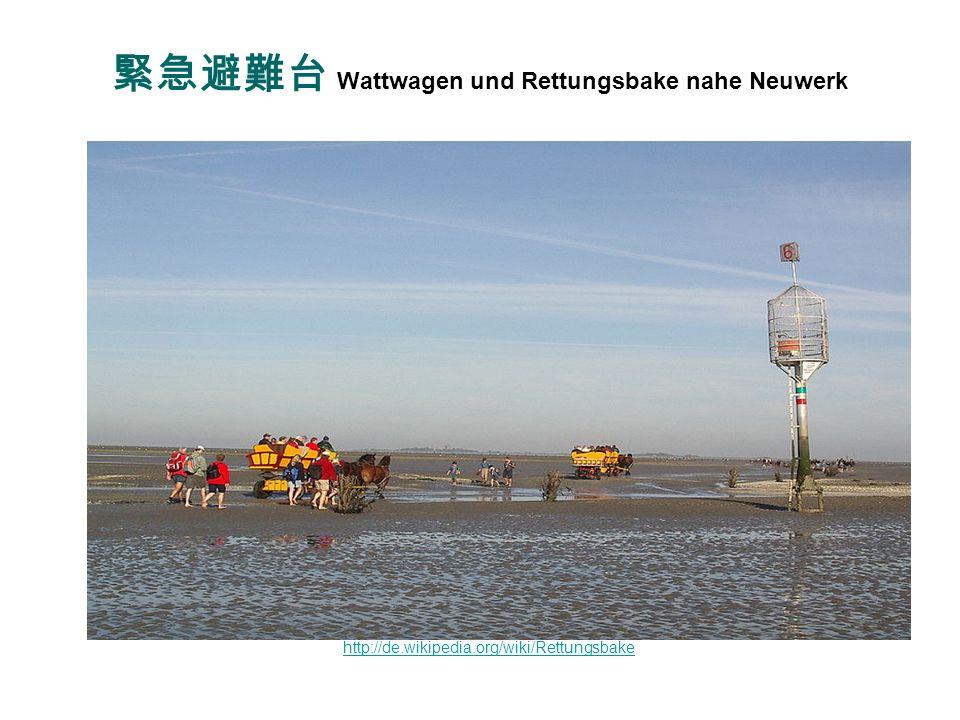 Rettunsbake bei Cuxhaven http://de.wikipedia.org/wiki/Rettungsbake