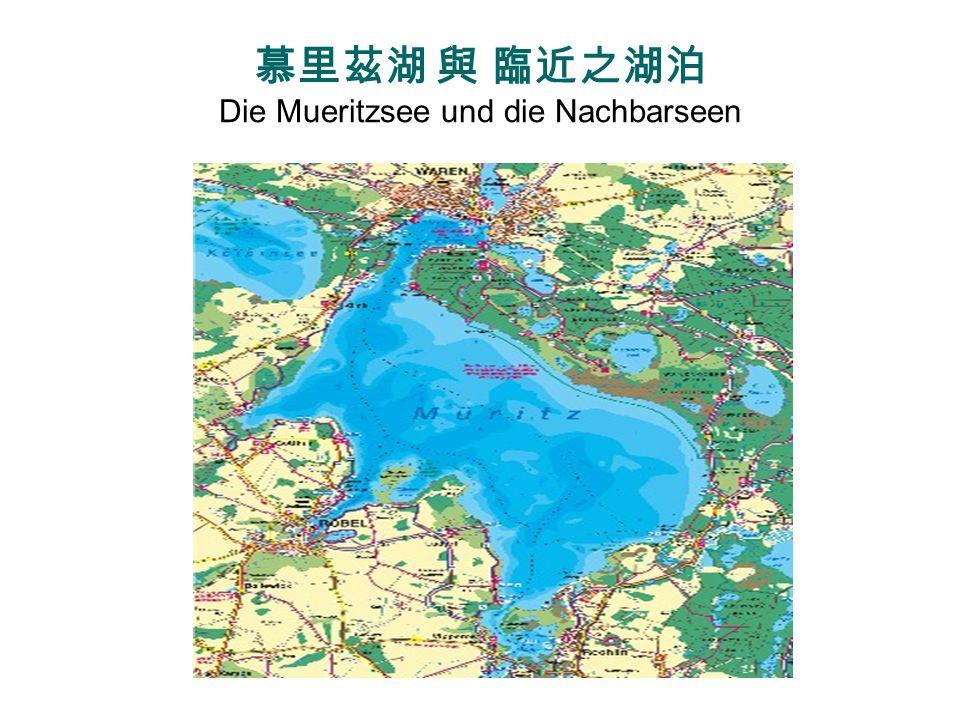 : http ://www.germany-tourism.org.hk/ZHH/nature_activity_recreation/nationalparke_mueritz.htm