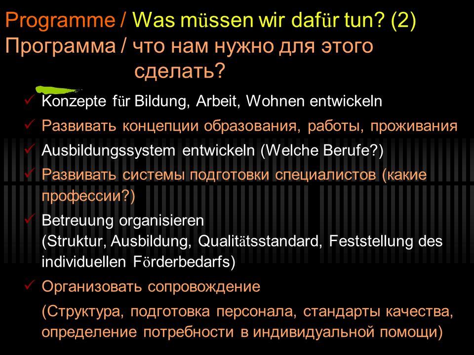 Programme / Was m ü ssen wir daf ü r tun.(2) Программа / что нам нужно для этого сделать.
