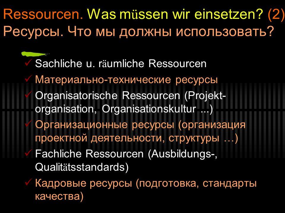 Ressourcen.Was m ü ssen wir einsetzen. (2) Ресурсы.