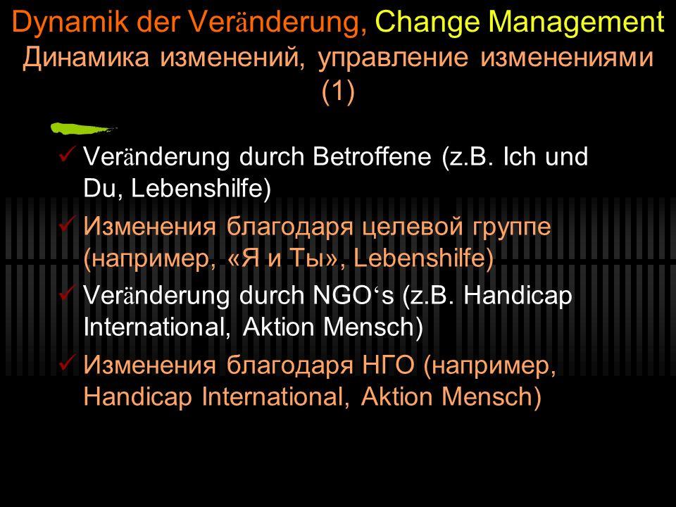 Dynamik der Ver ä nderung, Change Management Динамика изменений, управление изменениями (1) Ver ä nderung durch Betroffene (z.B.