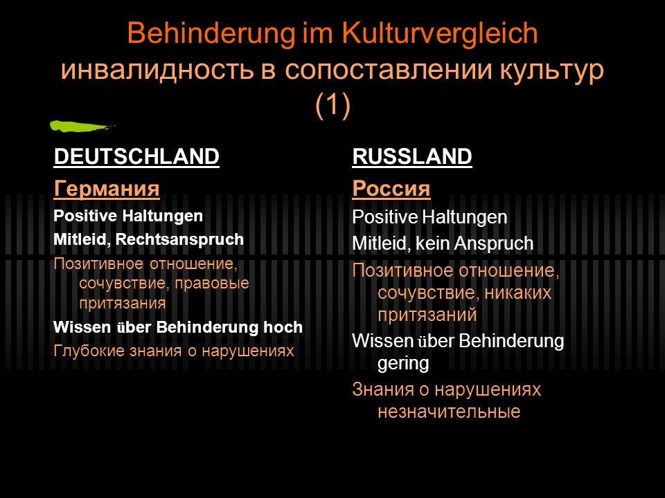 Behinderung im Kulturvergleich инвалидность в сопоставлении культур (1) DEUTSCHLAND Германия Positive Haltungen Mitleid, Rechtsanspruch Позитивное отн