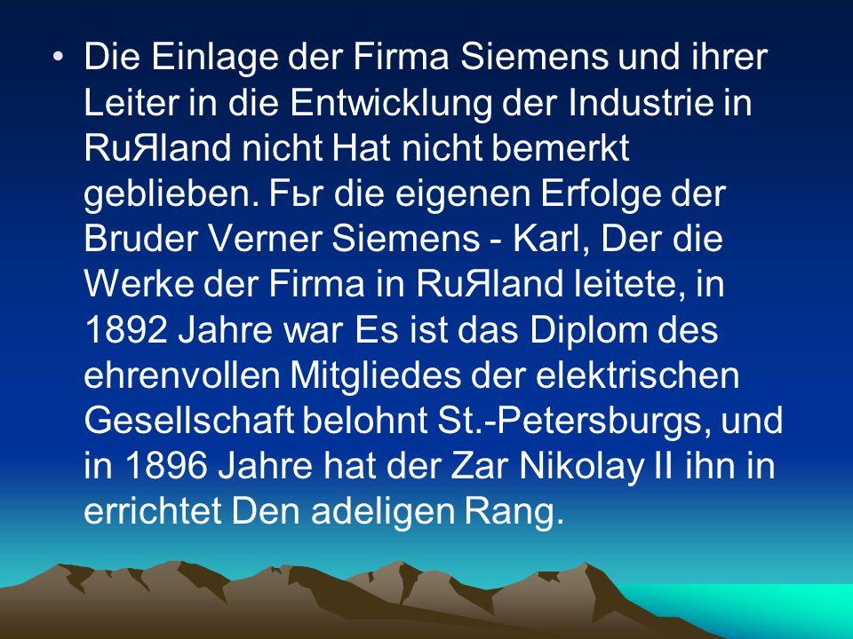 Die Einlage der Firma Siemens und ihrer Leiter in die Entwicklung der Industrie in RuЯland nicht Hat nicht bemerkt geblieben.