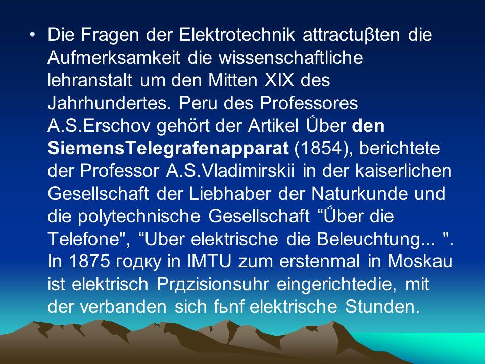 Die Fragen der Elektrotechnik attractuβten die Aufmerksamkeit die wissenschaftliche lehranstalt um den Mitten XIX des Jahrhundertes.