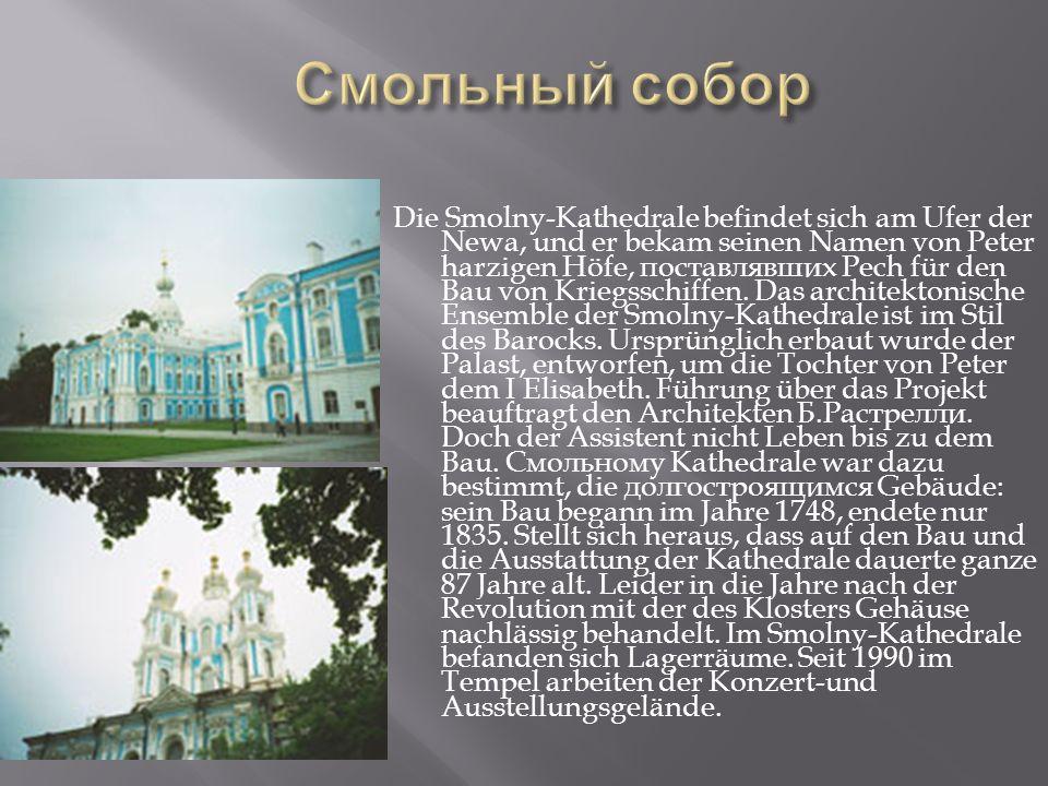 Die Smolny-Kathedrale befindet sich am Ufer der Newa, und er bekam seinen Namen von Peter harzigen Höfe, поставлявших Pech für den Bau von Kriegsschiffen.